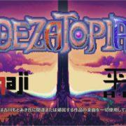 PC版『Dezatopia』のリリース PVが公開!