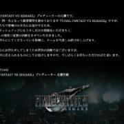 PS4用ソフト『FINAL FANTASY VII REMAKE』の発売日が2020年3月3日から4月10日に延期されることが発表に!