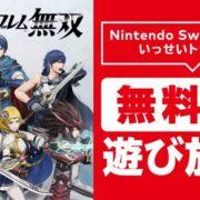 Nintendo Switch Online加入者限定イベント「いっせいトライアル」の次回の対象ソフトが『ファイアーエムブレム無双』に決定!