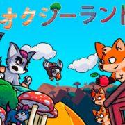 Switch用ソフト『フォクシーランド2』が2020年1月23日に配信決定!可愛いキツネの主人公が冒険するプラットフォーマーゲーム