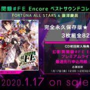 『幻影異聞録#FE Encore ベストサウンドコレクション』のPVが公開!