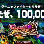 Switch用ソフト『グーニャファイター』の累計売上本数が全世界で10万本を突破したことが正式発表!