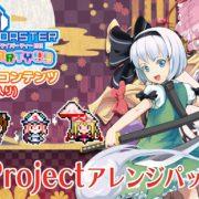 Switch用ソフト『グルーヴコースター ワイワイパーティー!!!!』の新DLC「東方Projectアレンジパック2」が2020年1月16日(木)に配信決定!