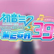『初音ミク Project DIVA MEGA39's』の17Liveコラボ課題ダンス映像が公開!