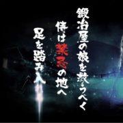 『侍道外伝 KATANAKAMI』の紹介トレーラーが公開!