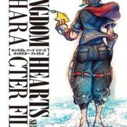 『キングダム ハーツ シリーズ キャラクター ファイルズ』のe-STORE限定特典として「オリジナルポスター」が付属することが発表に!