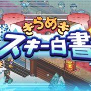 【更新】Switch版『きらめきスキー白書』が2020年2月6日に配信決定!カイロソフトによるスキー場ホテル経営シミュレーションゲーム