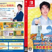 Switch用ソフト『棋士・藤井聡太の将棋トレーニング』の更新データ:Ver.1.0.4が2020年6月3日から配信開始!