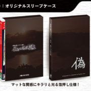 Switch版『伊勢志摩ミステリー案内 偽りの黒真珠』のパッケージ版 予約受付がB-SIDE GAMESで開始!