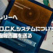 『ロックマン ゼロ&ゼクス ダブルヒーローコレクション』の「R.O.C.K.システムについての報告書」が公開!
