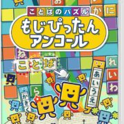 Switch用ソフト『ことばのパズル もじぴったんアンコール』の体験版が2020年3月5日から配信開始!