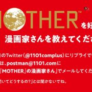 『MOTHER』が好きな漫画家さんの情報を「ほぼ日刊イトイ新聞」がTwitterアカウントで募集!
