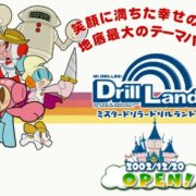 『Mr. Driller: Drill Land』がバンダイナムコエンターテインメントがによってヨーロッパで商標出願されたことが判明!