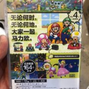 中国版『New スーパーマリオブラザーズ U デラックス』の実際のパッケージが公開!