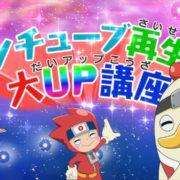 WEBアニメ『ニンジャボックス』シーズン2 第13話「最強カワイイ!ねむりんずだッチ!」が公開!