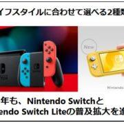 【噂】Nintendo Switchの新型が2021年に発売される?