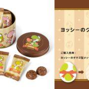 Nintendo TOKYOの新商品として『ヨッシーのチョコクランチ』が登場!