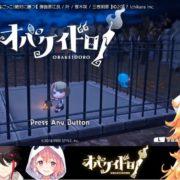 Switch版『オバケイドロ!』のパッケージ版 第3弾CMが公開!