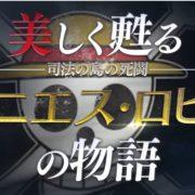 PS4&Switch&XboxOne用ソフト『ワンピース 海賊無双4』のテレビCM「エニエス・ロビー」編が公開!