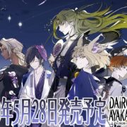 【オトメイト】『DAIROKU:AYAKASHIMORI』の発売日が2020年5月28日に決定!PVも公開