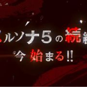 『ペルソナ5 スクランブル ザ・ファントムストライカーズ』のPV#02が公開!