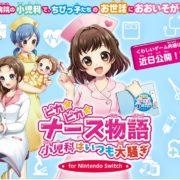 Switch版『ピカピカナース物語 小児科はいつも大騒ぎ for Nintendo Switch』が2020年4月2日に発売決定!