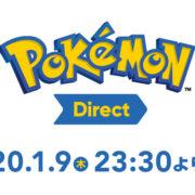 2020年1月9日(木) 23時30分から「Pokémon Direct 2020.1.9」が放送決定!