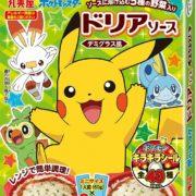 『ポケモン ドリアソース デミグラス風』が2020年2月6日に新発売決定!