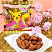東ハトからひなまつり限定のパーティーパック『5P ポケモン ひなまつりパック チョコレート味』が2020年1月20日より発売開始!