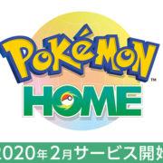 2020年2月サービス開始予定の『Pokémon HOME』の公式サイトが公開!