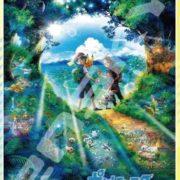 エンスカイから『ポケットモンスター ジグソーパズル』より「サトシとゴウの新たな冒険」が2020年3月に発売決定!