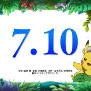 映画「劇場版ポケットモンスター ココ」が2020年7月10日(金)に公開決定!
