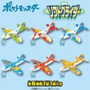 エンスカイから「ソード・シールド」デザインの『ポケットモンスター ソフトグライダー』が発売中!