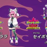 『ポケットモンスター ソード&シールド』の新情報が2020年1月9日に解禁!