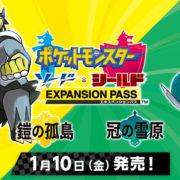 『ポケットモンスター ソード・シールド』の「エキスパンションパス」を購入する方に向けて任天堂サポートが注意喚起!
