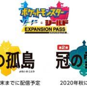 「ポケットモンスター」シリーズ初となる有料追加ダウンロードコンテンツ 『ポケットモンスター ソード・シールド エキスパンションパス』が2020年に発売決定!