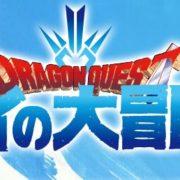Amazon Prime Videoなどの動画配信サイトで『ドラゴンクエスト ダイの大冒険 (1991)』の配信が1月6日より開始!