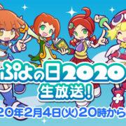 「ぷよの日2020生放送」がぷよの日の2020年2月4日に放送決定!