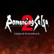 SFC版『ロマンシング サ・ガ2』の音楽を当時のゲーム映像とともに楽しめるサントラ『Romancing SaGa 2 Original Soundtrack Revival Disc』のPV「商品紹介」編が公開!