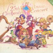 「聖剣伝説3 25thアニバーサリー オーケストラコンサート」が2020年5月10日に開催決定!