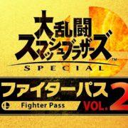 【更新:ヨドバシで販売開始】『大乱闘スマッシュブラザーズ SPECIAL ファイターパス Vol. 2』の販売が開始!