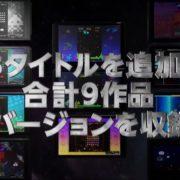 『スペースインベーダー インヴィンシブルコレクション』のPVが公開!スペシャル特典として「アルカノイドvsインベーダー」の追加収録も決定!