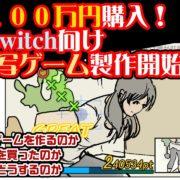 木星在住さんらが手がけるPS4&Switch向けVR実写ゲーム「アイドル×VR×トレーニング」の製作開始 説明動画が公開!