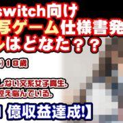 木星在住さんらが手がけるPS4&Switch向けVR実写ゲーム「アイドル×VR×トレーニング」のゲーム仕様書 報告動画が公開!