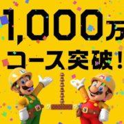 『スーパーマリオメーカー 2』の世界の投稿コース数が1,000万を突破したことが任天堂から発表に!