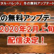 【更新】Switch版『ソードアート・オンライン フェイタル・バレット』の無料体験版が2020年2月上旬に配信決定!
