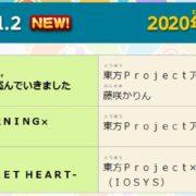 『太鼓の達人 Nintendo Switchば~じょん! 』で2020年1月16日に「ドンだーパック-破竹-」「東方ProjectアレンジパックVol.2」が配信決定!