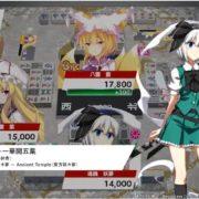 東方二次創作ゲーム『東方幻想麻雀』のBGM試聴動画「1月21日分」が公開!