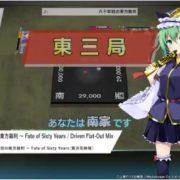 東方二次創作ゲーム『東方幻想麻雀』のBGM試聴動画「1月29日分」が公開!ほか