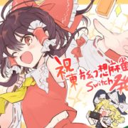 東方二次創作ゲーム『東方幻想麻雀』のBGM試聴動画「1月30日分」最終回が公開!パッチ情報などほか